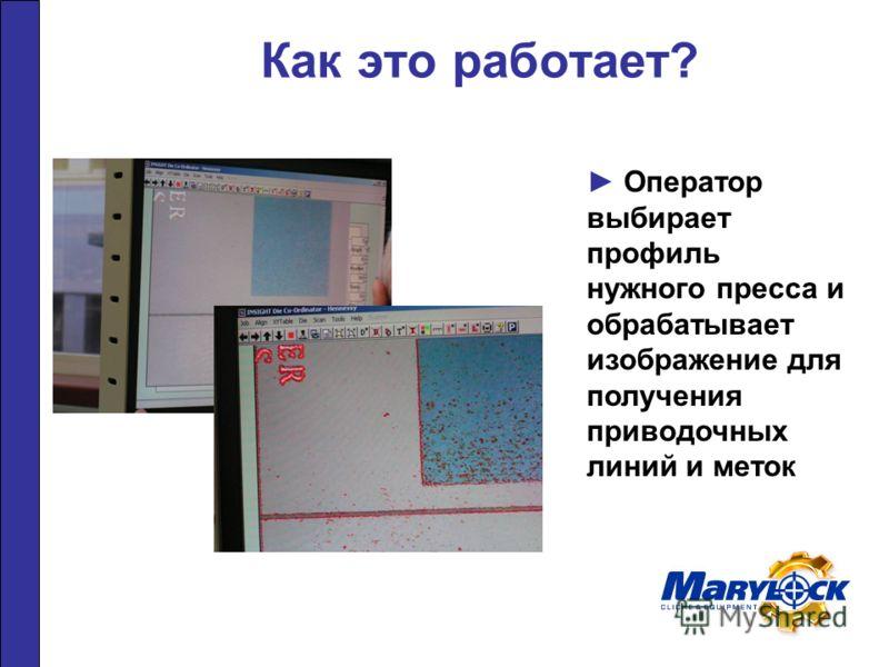 Как это работает? Оператор выбирает профиль нужного пресса и обрабатывает изображение для получения приводочных линий и меток
