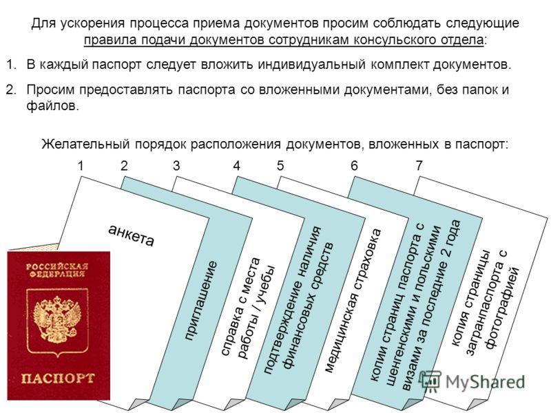 Для ускорения процесса приема документов просим соблюдать следующие правила подачи документов сотрудникам консульского отдела: 1.В каждый паспорт следует вложить индивидуальный комплект документов. 2.Просим предоставлять паспорта со вложенными докуме