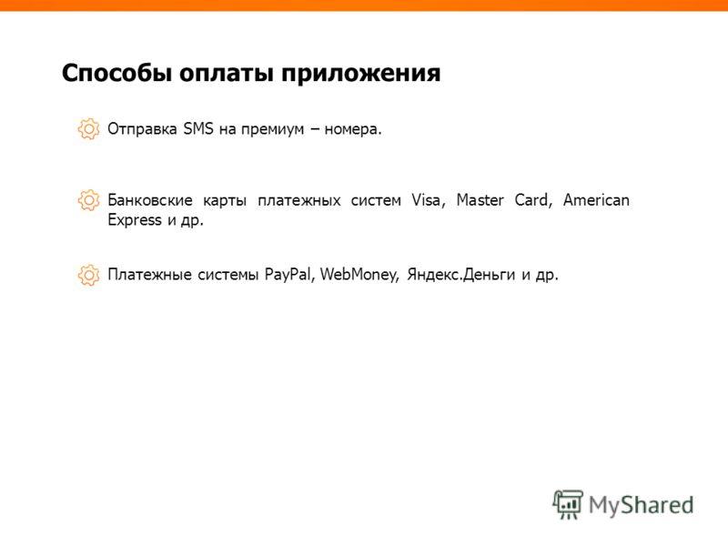 Банковские карты платежных систем Visa, Master Card, American Express и др. Способы оплаты приложения Платежные системы PayPal, WebMoney, Яндекс.Деньги и др. Отправка SMS на премиум – номера.
