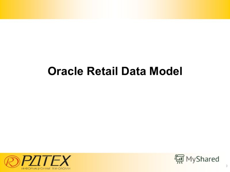 Oracle Retail Data Model 3