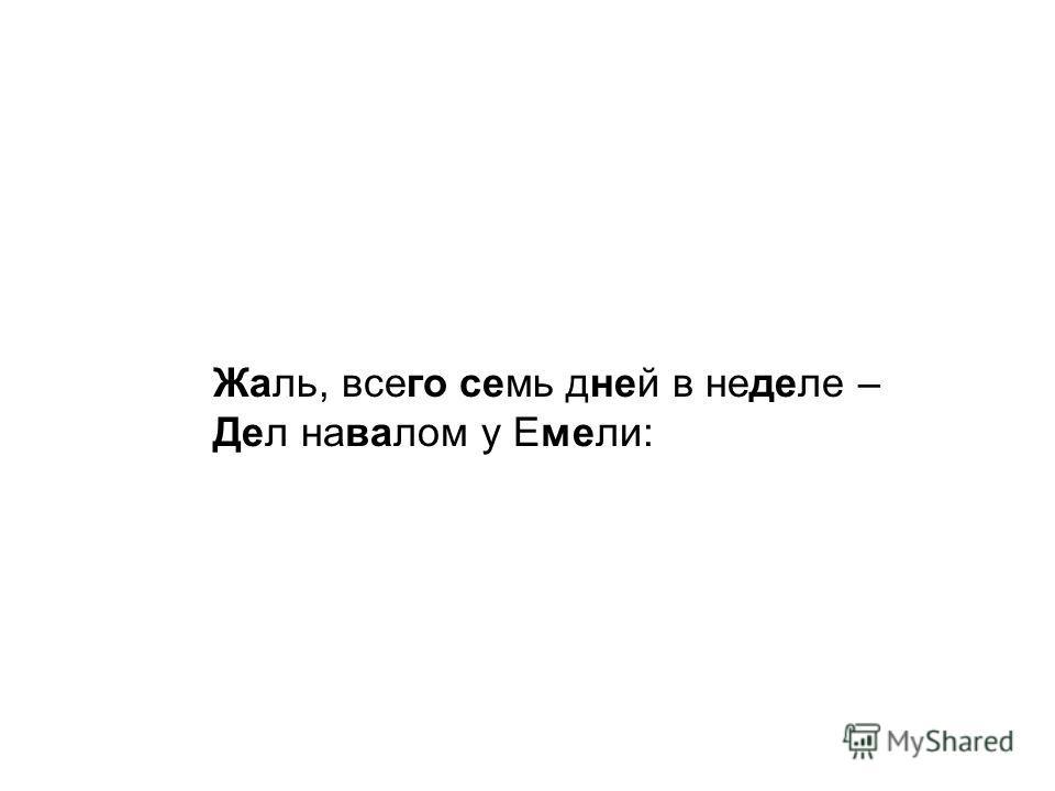 СЕМЬ ДНЕЙ НЕДЕЛИ А.Усачёв