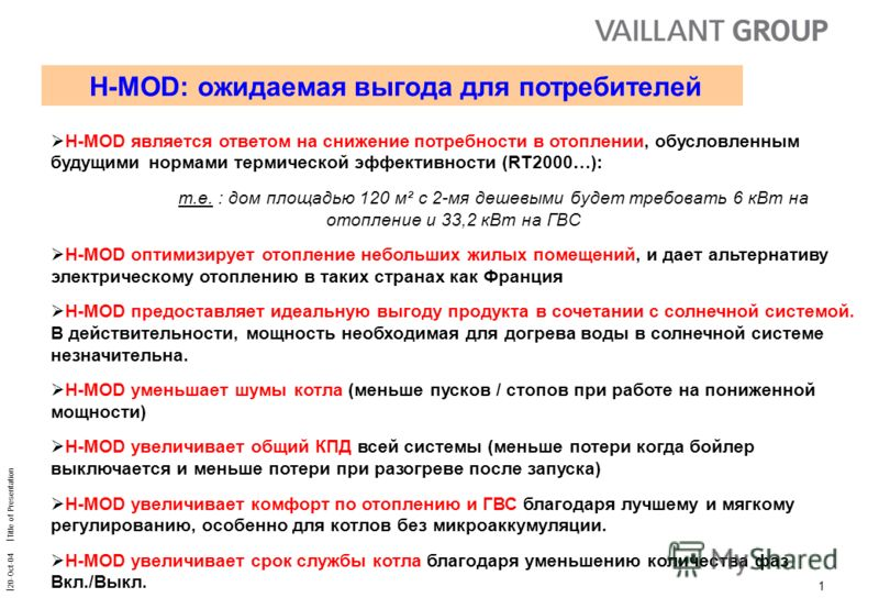 20-Oct-04 Title of Presentation 0 H-MOD обозначает Больший Диапазон Модуляции (High Modulation Range) Saunier Duval зарегистрировал патент на эту инновацию Цель: снизить минимальную мощность не конденсационных котлов как для отопления, так и для ГВС