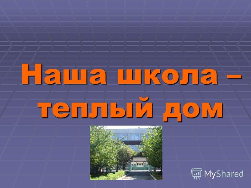 Наша школа – теплый дом