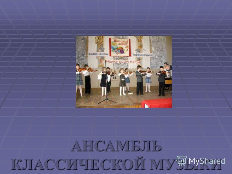 АНСАМБЛЬ КЛАССИЧЕСКОЙ МУЗЫКИ