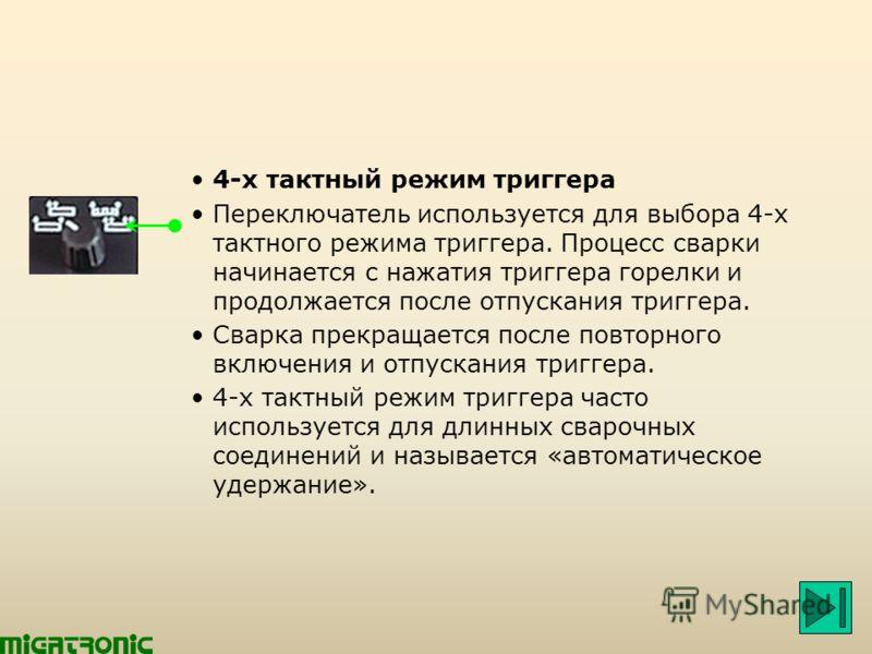 4-х тактный режим триггера Переключатель используется для выбора 4-х тактного режима триггера. Процесс сварки начинается с нажатия триггера горелки и продолжается после отпускания триггера. Сварка прекращается после повторного включения и отпускания