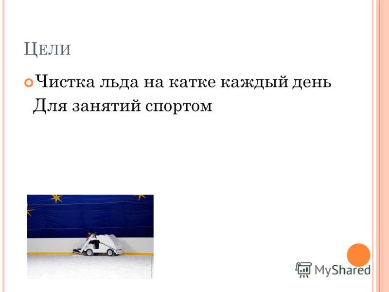 Ц ЕЛИ Чистка льда на катке каждый день Для занятий спортом