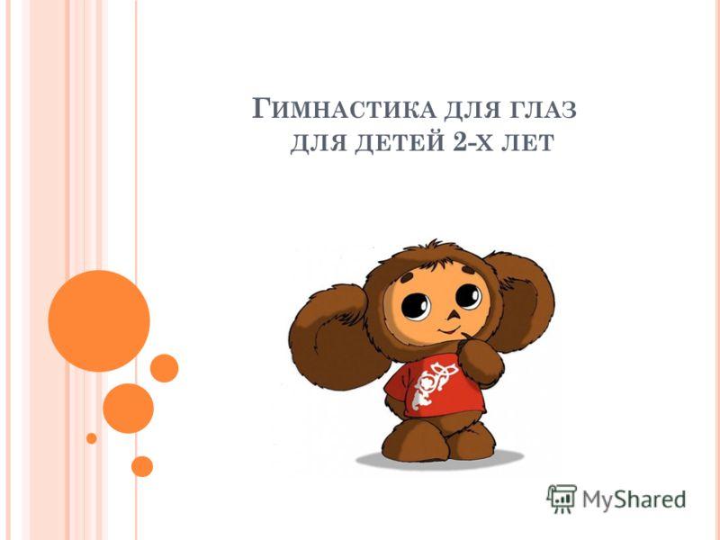 Г ИМНАСТИКА ДЛЯ ГЛАЗ ДЛЯ ДЕТЕЙ 2- Х ЛЕТ