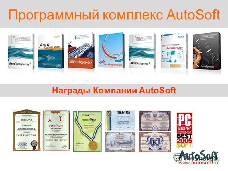 Программный комплекс AutoSoft Награды Компании AutoSoft