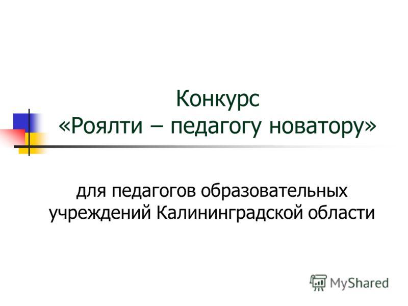 Конкурс «Роялти – педагогу новатору» для педагогов образовательных учреждений Калининградской области
