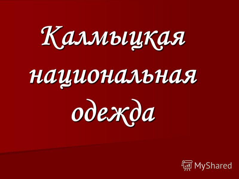 Калмыцкая национальная одежда