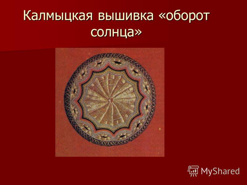 Калмыцкая вышивка «оборот солнца»