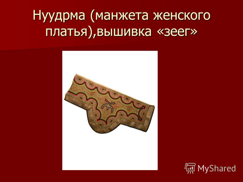 Нуудрма (манжета женского платья),вышивка «зеег»