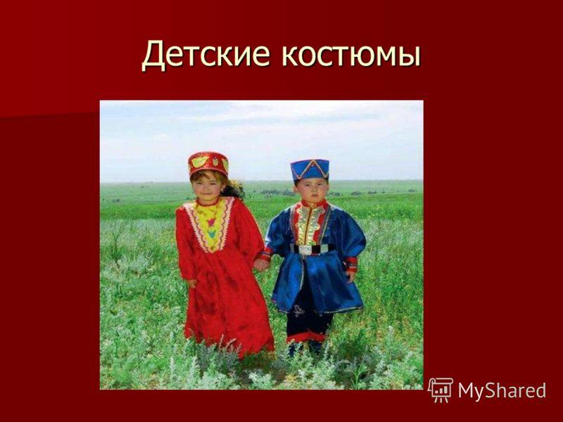 Детские костюмы