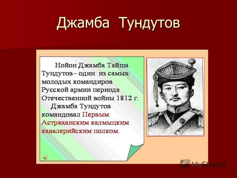 Джамба Тундутов