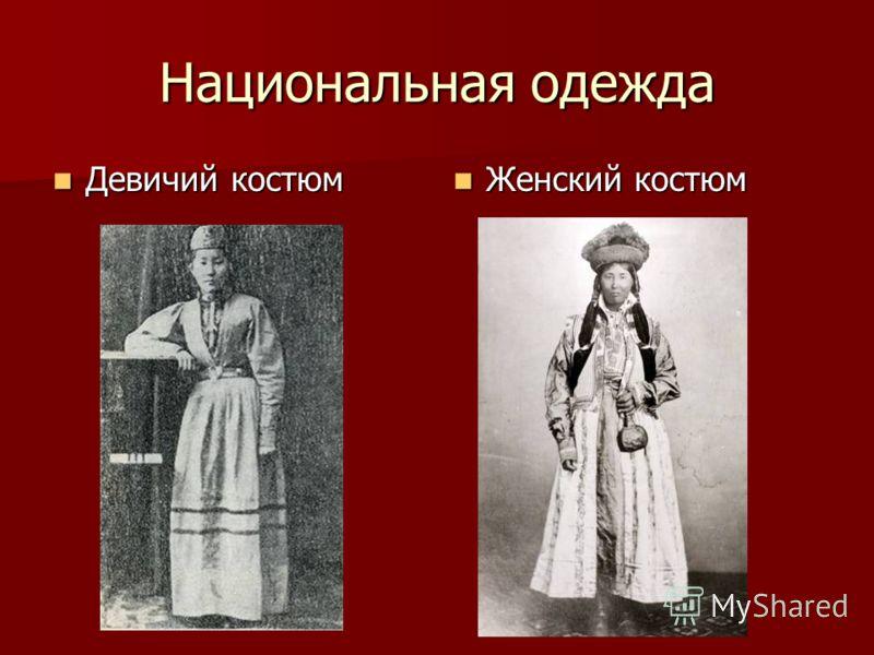 Национальная одежда Девичий костюм Девичий костюм Женский костюм Женский костюм