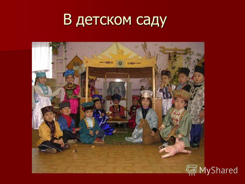 В детском саду В детском саду