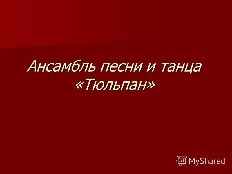Ансамбль песни и танца «Тюльпан»