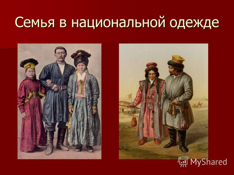 Семья в национальной одежде
