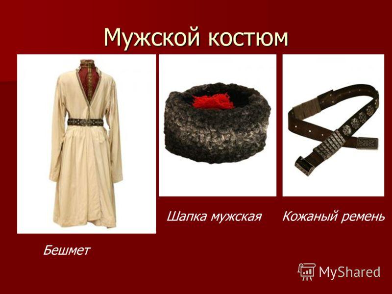 Мужской костюм Бешмет Шапка мужскаяКожаный ремень
