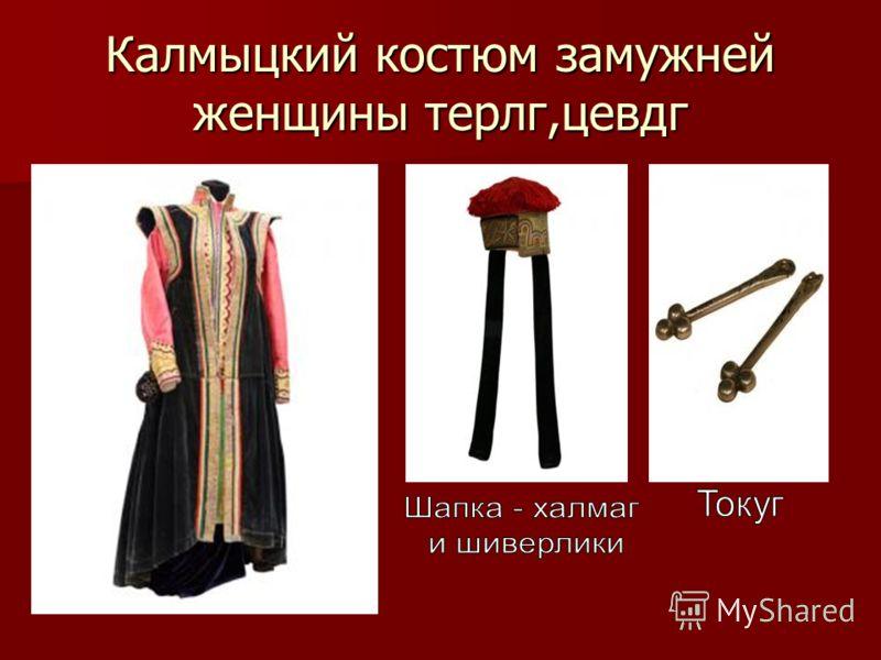 Калмыцкий костюм замужней женщины терлг,цевдг