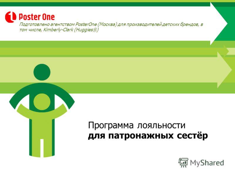 Программа лояльности для патронажных сестёр Подготовлено агентством PosterOne (Москва) для производителей детских брендов, в том числе, Kimberly-Clark (Huggies®)