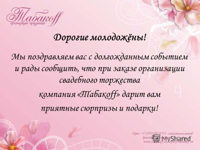 Мы поздравляем вас с долгожданным событием и рады сообщить, что при заказе организации свадебного торжества компания «Табакоff» дарит вам приятные сюрпризы и подарки! Дорогие молодожёны!