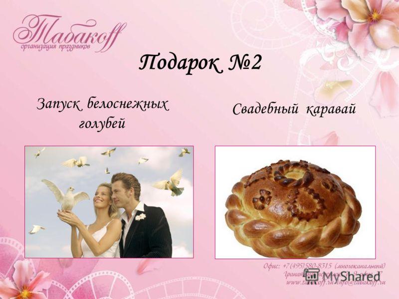 Подарок 2 Запуск белоснежных голубей Свадебный каравай