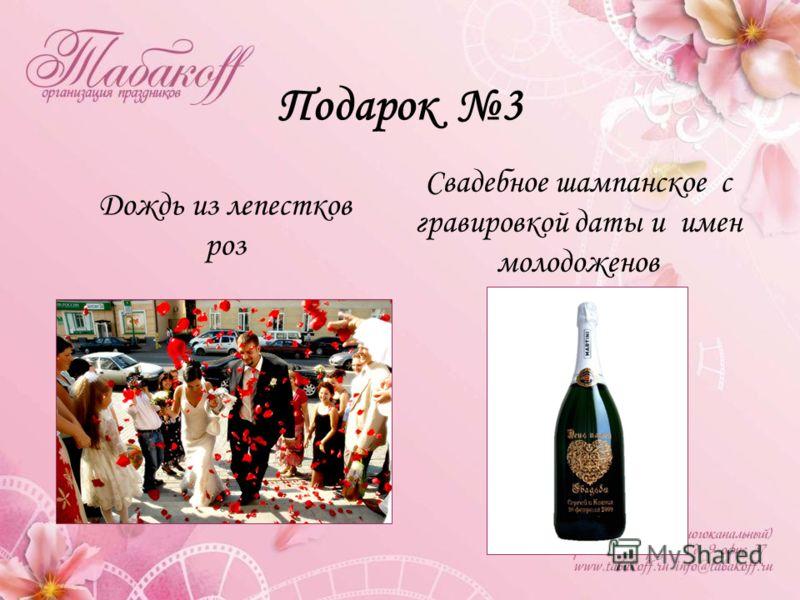 Подарок 3 Свадебное шампанское с гравировкой даты и имен молодоженов Дождь из лепестков роз