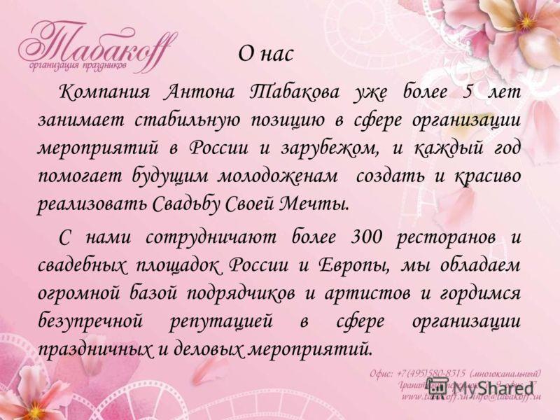 О нас Компания Антона Табакова уже более 5 лет занимает стабильную позицию в сфере организации мероприятий в России и зарубежом, и каждый год помогает будущим молодоженам создать и красиво реализовать Свадьбу Своей Мечты. С нами сотрудничают более 30