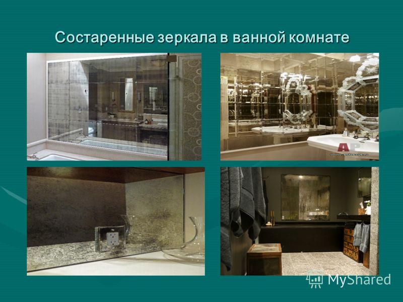 Состаренные зеркала в ванной комнате