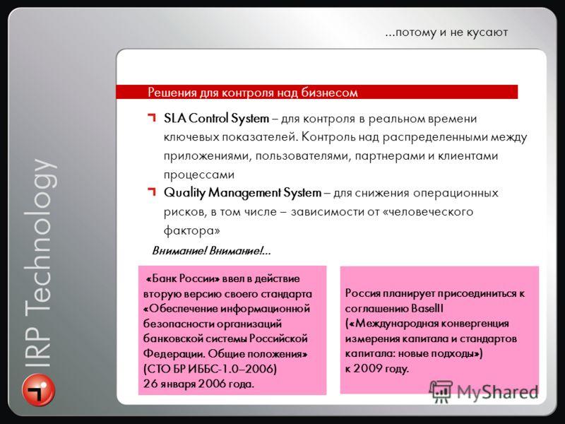 SLA Control System – для контроля в реальном времени ключевых показателей. Контроль над распределенными между приложениями, пользователями, партнерами и клиентами процессами Quality Management System – для снижения операционных рисков, в том числе –