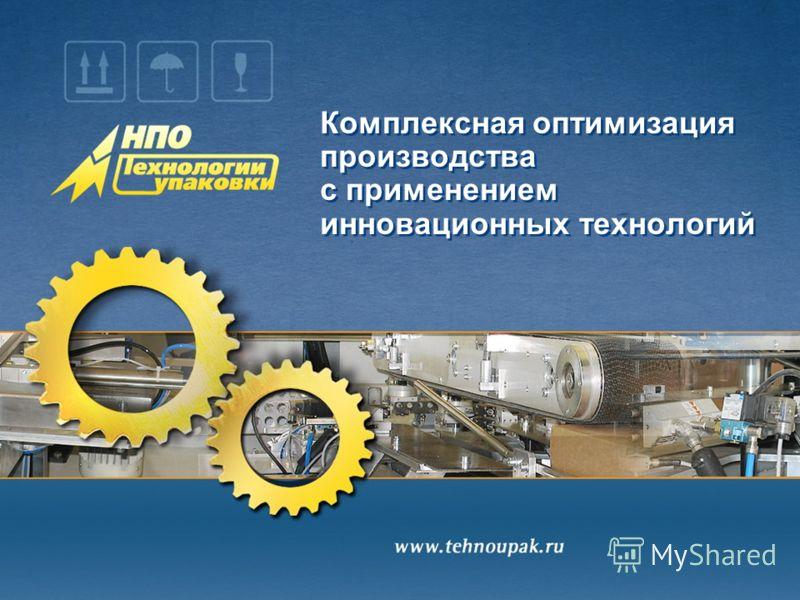 Комплексная оптимизация производства с применением инновационных технологий