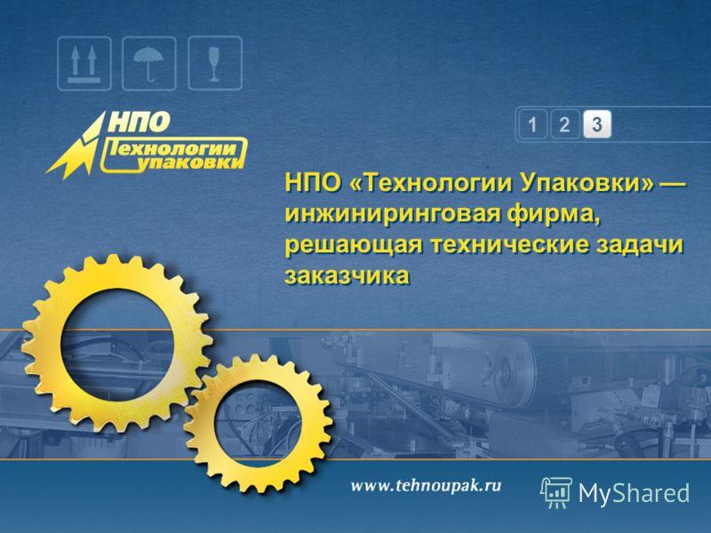 321 НПО «Технологии Упаковки» инжиниринговая фирма, решающая технические задачи заказчика