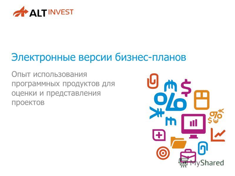 Электронные версии бизнес-планов Опыт использования программных продуктов для оценки и представления проектов