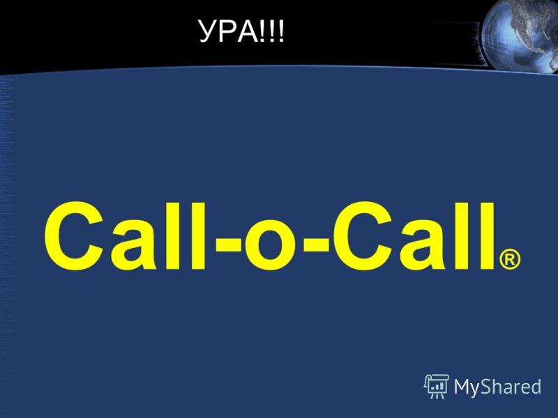 УРА!!! Call-o-Call ®