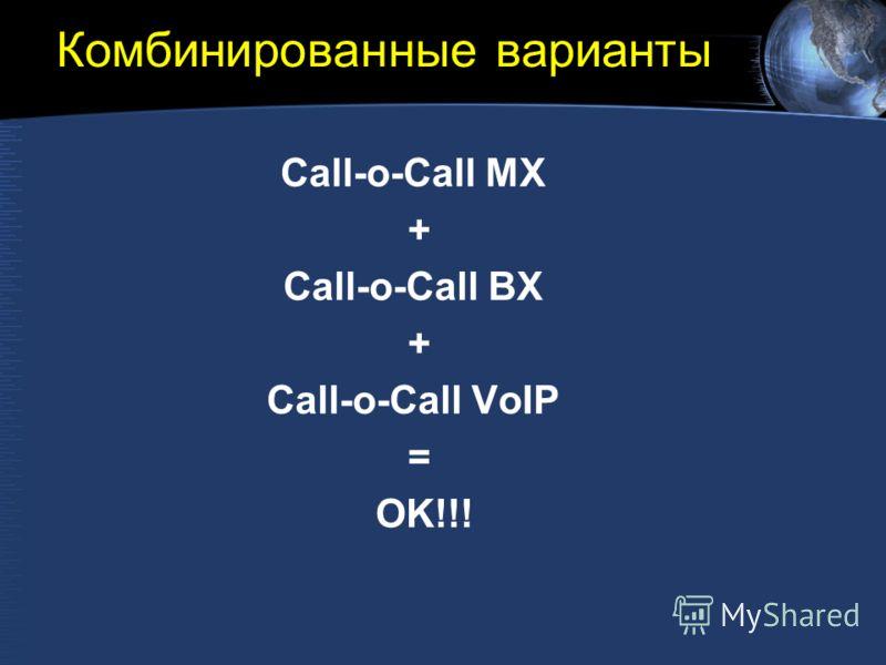 Комбинированные варианты Call-o-Call MX + Call-o-Call BX + Call-o-Call VoIP = OK!!!