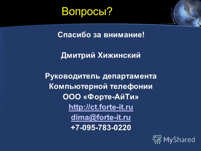 Вопросы? Спасибо за внимание! Дмитрий Хижинский Руководитель департамента Компьютерной телефонии ООО «Форте-АйТи» http://ct.forte-it.ru dima@forte-it.ru +7-095-783-0220
