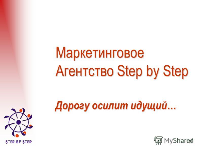 12 Маркетинговое Агентство Step by Step Дорогу осилит идущий…