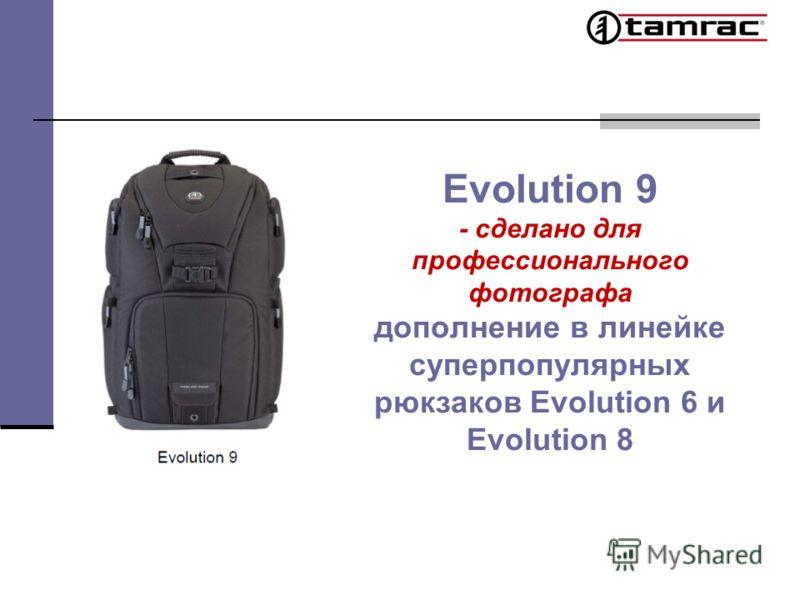 Evolution 9 - сделано для профессионального фотографа дополнение в линейке суперпопулярных рюкзаков Evolution 6 и Evolution 8