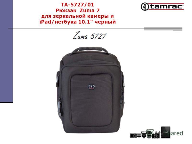 TA-5727/01 Рюкзак Zuma 7 для зеркальной камеры и iPad/нетбука 10.1 черный