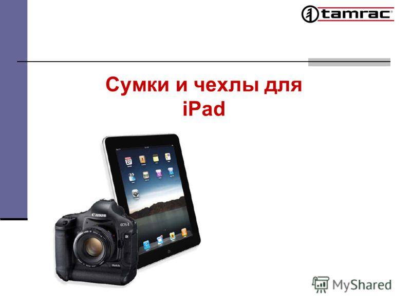 Сумки и чехлы для iPad