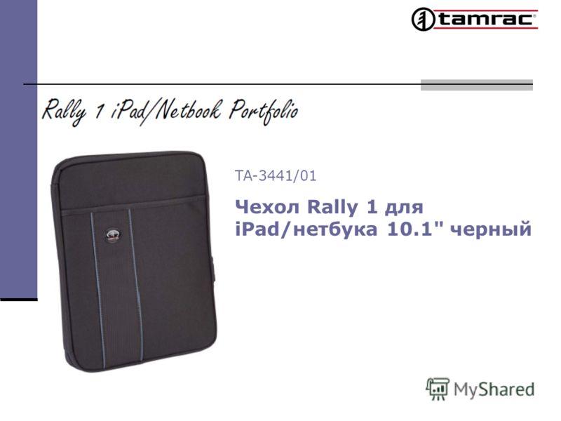 TA-3441/01 Чехол Rally 1 для iPad/нетбука 10.1 черный