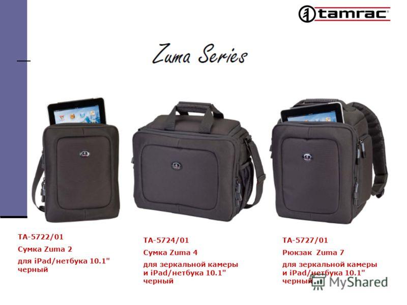 TA-5722/01 Сумка Zuma 2 для iPad/нетбука 10.1 черный TA-5724/01 Сумка Zuma 4 для зеркальной камеры и iPad/нетбука 10.1 черный TA-5727/01 Рюкзак Zuma 7 для зеркальной камеры и iPad/нетбука 10.1 черный
