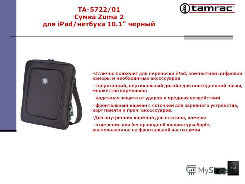 TA-5722/01 Сумка Zuma 2 для iPad/нетбука 10.1
