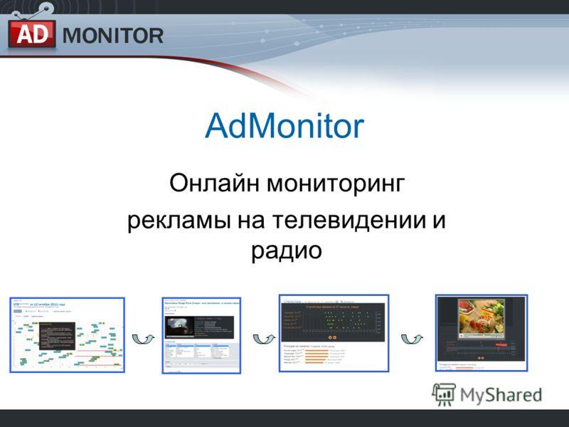 AdMonitor Онлайн мониторинг рекламы на телевидении и радио