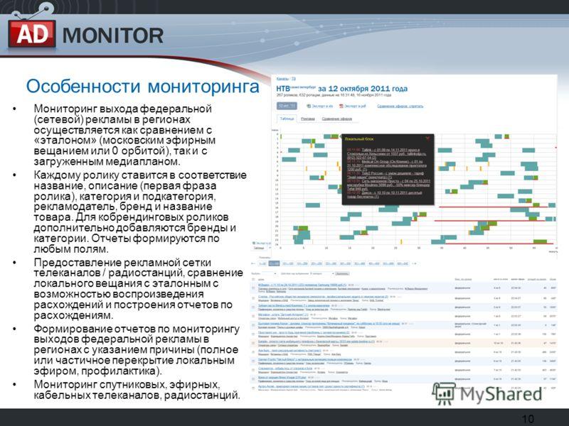 10 Особенности мониторинга Мониторинг выхода федеральной (сетевой) рекламы в регионах осуществляется как сравнением с «эталоном» (московским эфирным вещанием или 0 орбитой), так и с загруженным медиапланом. Каждому ролику ставится в соответствие назв