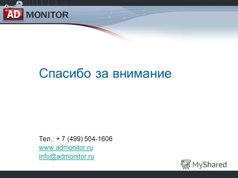 Спасибо за внимание Тел.: + 7 (499) 504-1606 www.admonitor.ru info@admonitor.ru