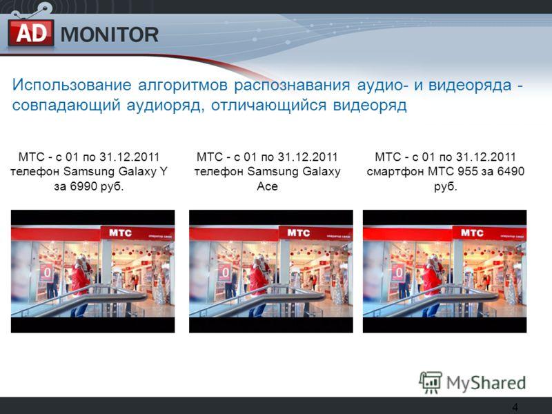 4 Использование алгоритмов распознавания аудио- и видеоряда - совпадающий аудиоряд, отличающийся видеоряд МТС - с 01 по 31.12.2011 телефон Samsung Galaxy Y за 6990 руб. МТС - с 01 по 31.12.2011 телефон Samsung Galaxy Ace МТС - с 01 по 31.12.2011 смар