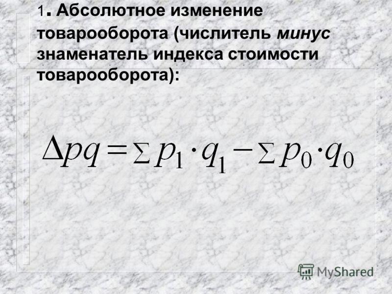 Факторный анализ n Для анализа влияния отдельных факторов на прирост товарооборота берут разность между числителем и знаменателем соответствующего общего индекса