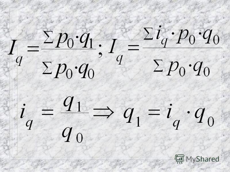 Средний арифметический индекс